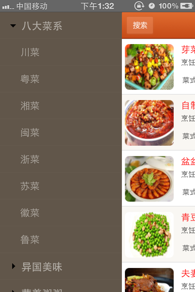 美食家免费版 Screenshot