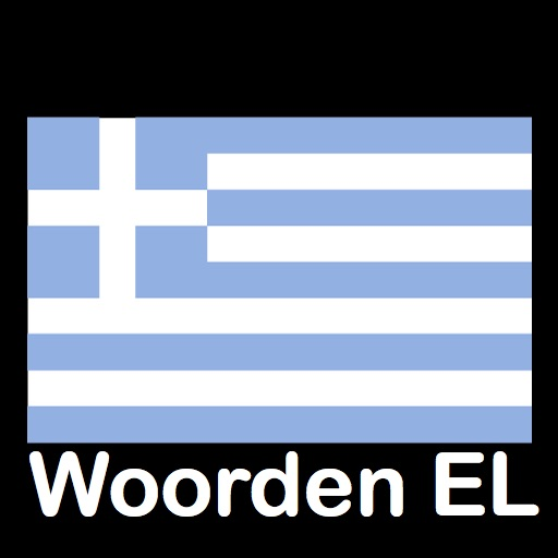 Woorden EL Greek Course
