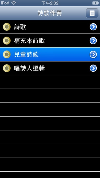 诗歌伴奏 screenshot-1