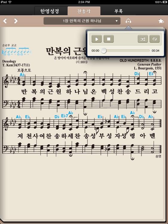 아가페성경찬송HD (개역개정+쉬운성경+한영성경+새찬송가) screenshot-4