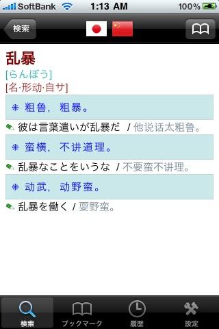 日中中日辞書(改訂版)のおすすめ画像1