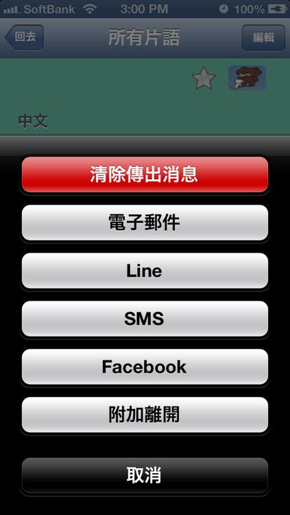 德语 - Chinese to German Translator and Phrasebook screenshot-3