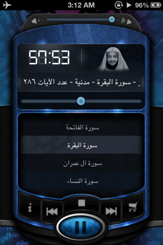 القرآن الكريم - إدريس أبكرلقطة شاشة2