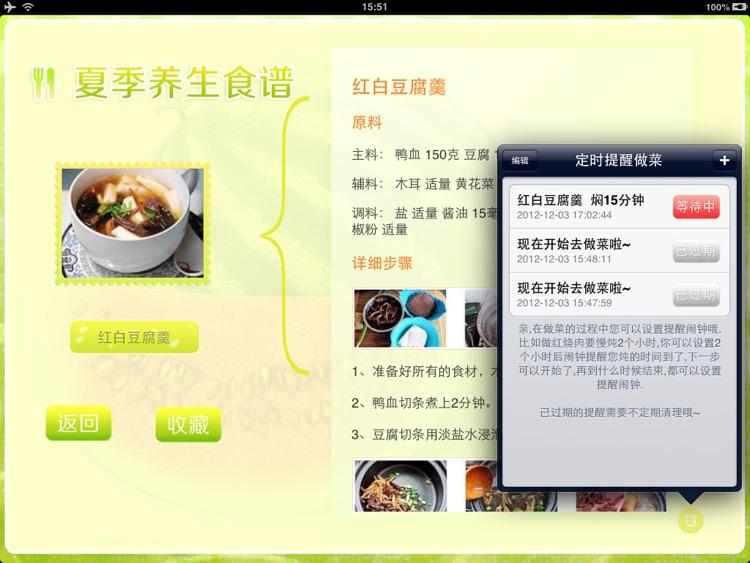 夏季养生食谱 HD screenshot-3