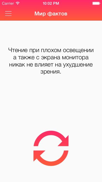 Мир фактов screenshot-4