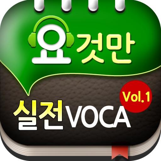 요것만 이코노미 실전VOCA Vol.1