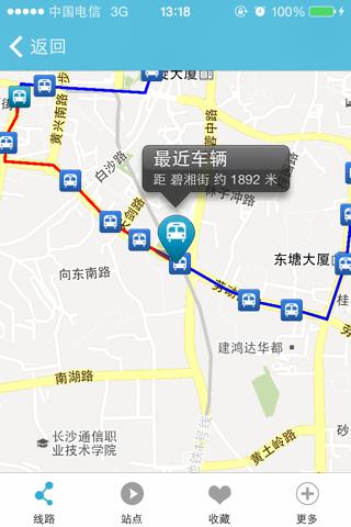 万众出行 screenshot 3