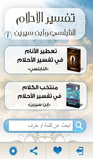 tafsir al ahlam ibn sirin gratuit pdf