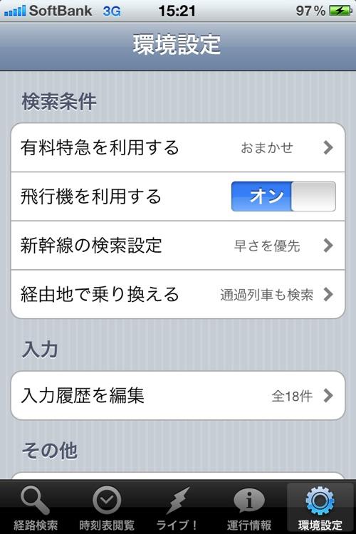 乗換案内 for GREE screenshot-4