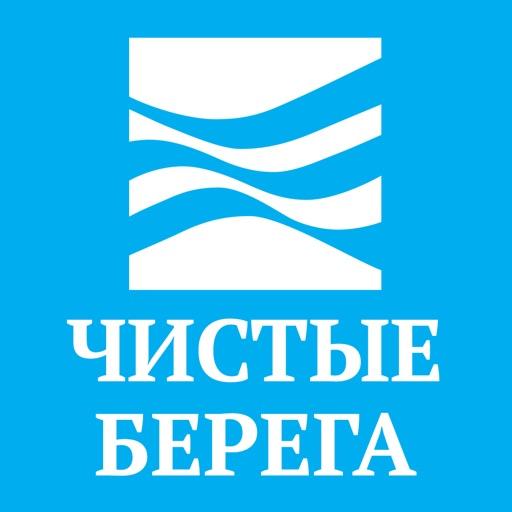Вода России - Чистые Берега