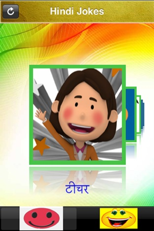 Download Hindi Jokes For Iphone Appszoom