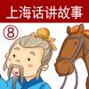点击获取上海话讲故事8:塞翁失马-冬泉沪语系列