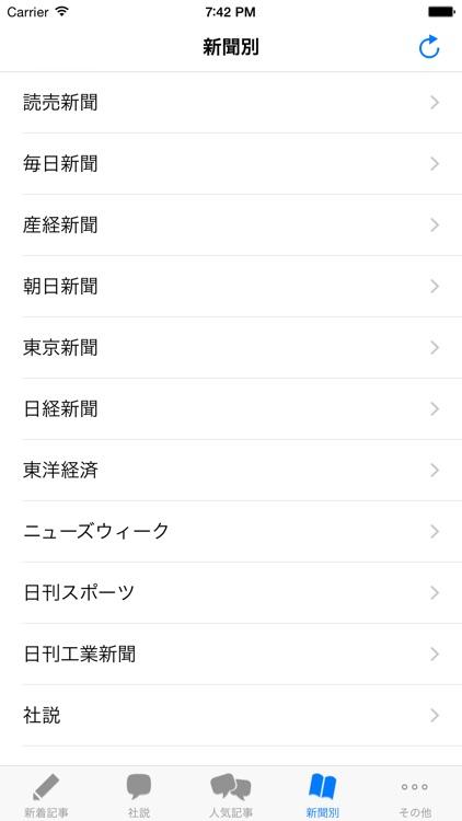 電子新聞-全紙無料!iPhoneで手軽に読める新聞アプリ