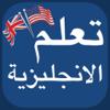تعلم اللغة الانجليزية - مفردات وجمل