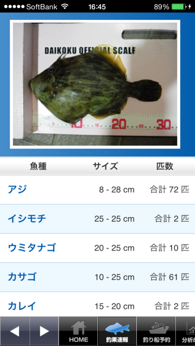 釣り船予約『釣割』 日本最大の釣船予約アプリ ScreenShot3