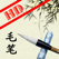 Chinese Calligraphy HD