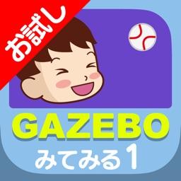 GAZEBOみてみる1:こどもの社会性発達サポートアプリ お試し版