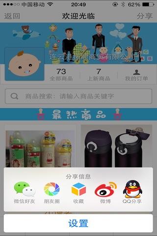 三个爸爸乐淘淘-分销 screenshot 3