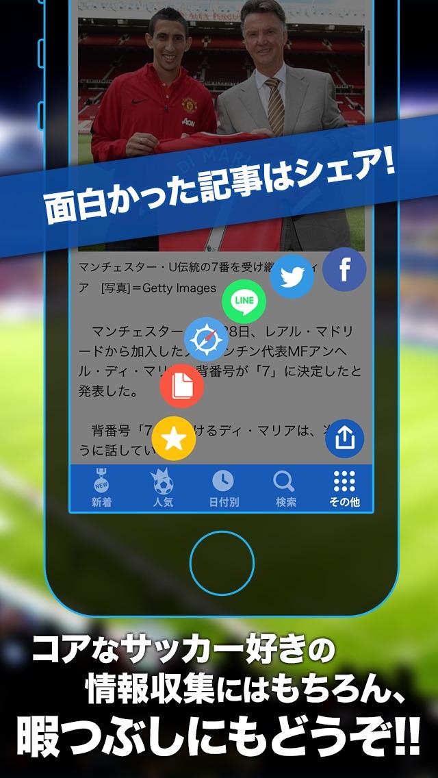 サッカーニュース -Footballまとめ速報-のおすすめ画像3