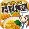 昭和食堂の達人~つくって売ってお店をでっかく!~アイコン