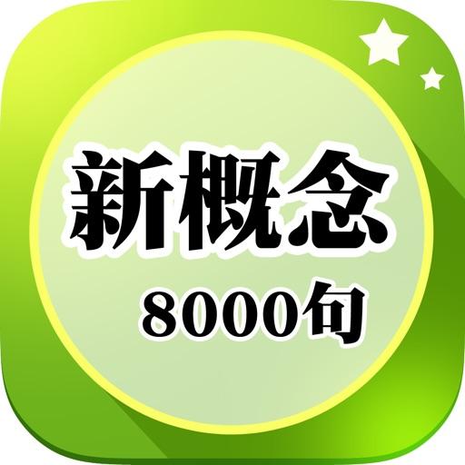 新概念口语8000句免费hd  实用生活、商务、职场英语一网打尽 Icon