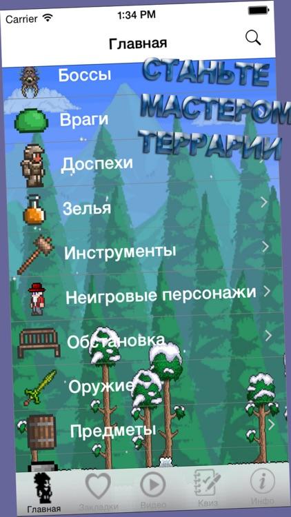 Секреты Мастерства для Terraria (Unofficial)
