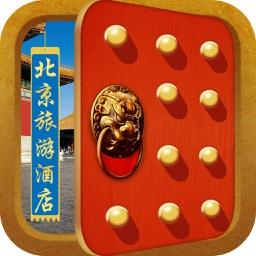 北京旅游酒店平台