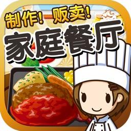 日式家庭餐厅达人~制作・贩卖 扩张店铺!~