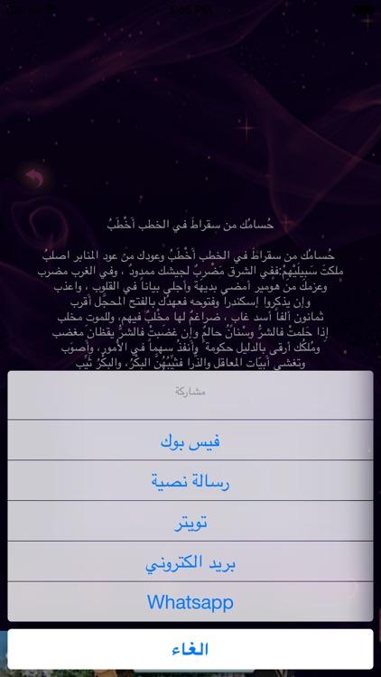 أشعار أحمد شوقي screenshot-3