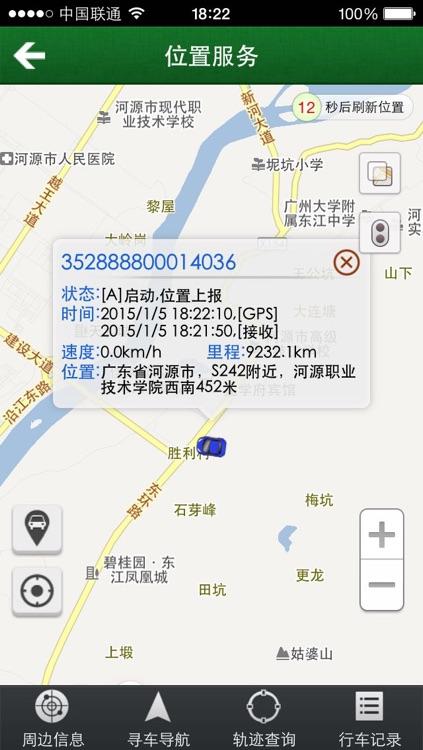 城市漫步 screenshot-2