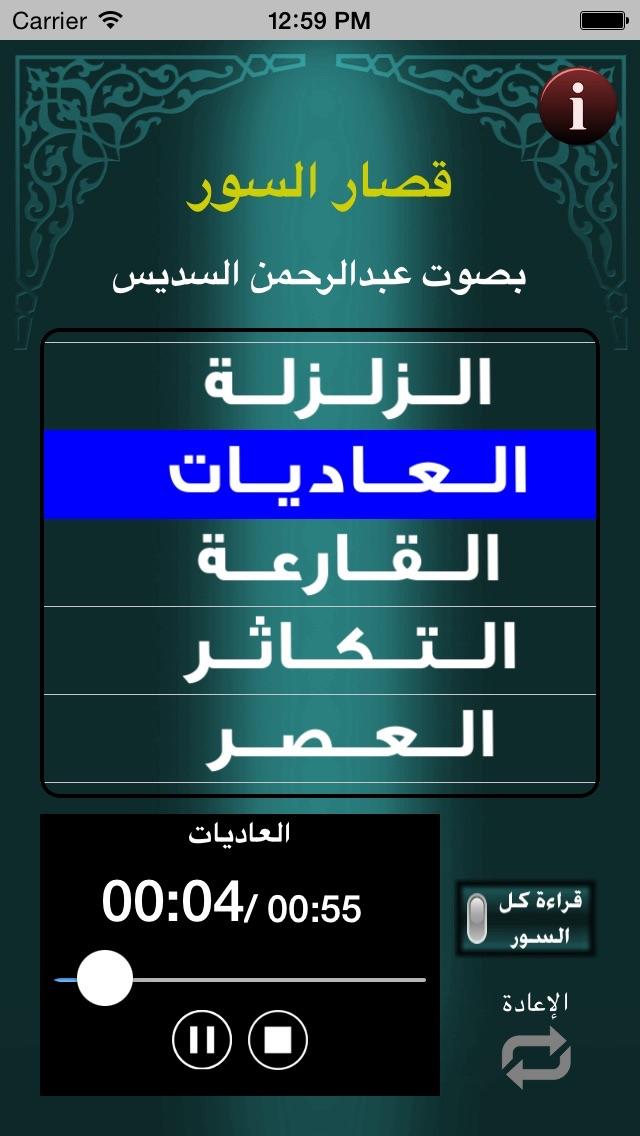 عبدالرحمن السديس - قصار السورلقطة شاشة2
