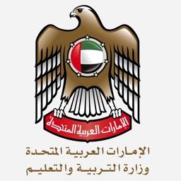 UAE MOE - وزارة التربية والتعليم