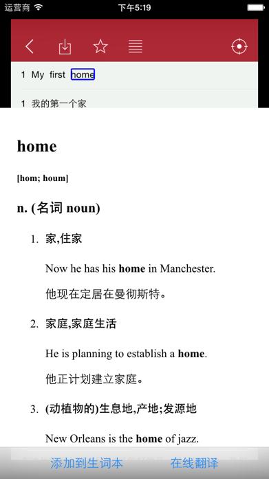 读英文名著学英语(有声版) Screenshot