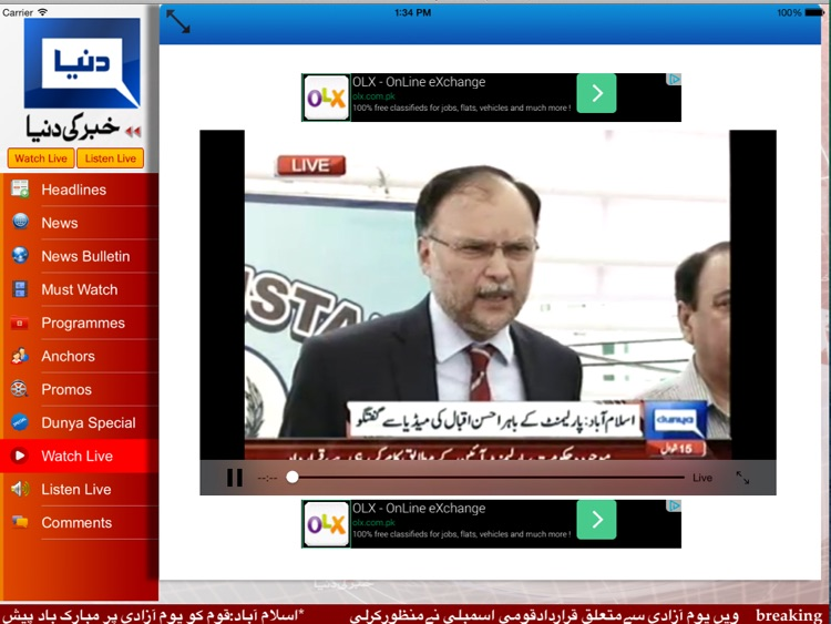 Dunya TV screenshot-4