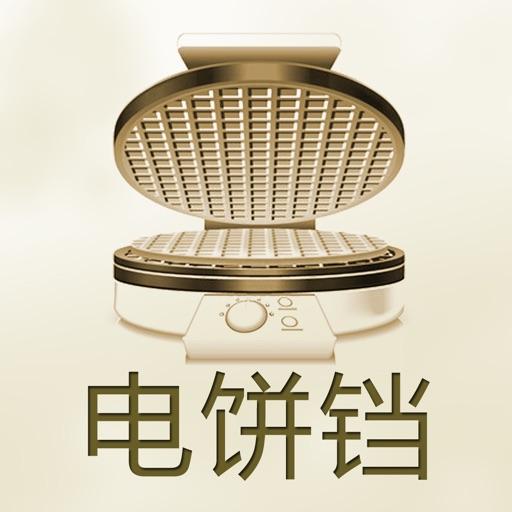 电饼铛美食(手把手一步一图教你做)
