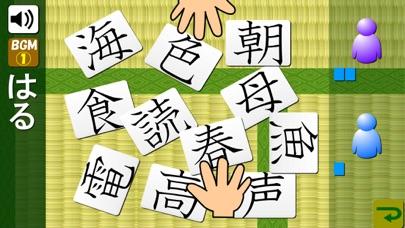 二年生の漢字のおすすめ画像3