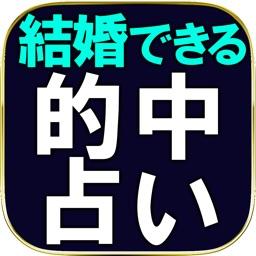 """""""結婚できる""""NO.1恋縁占い◆ルル・スピカ≪ブライトスター占星術≫"""