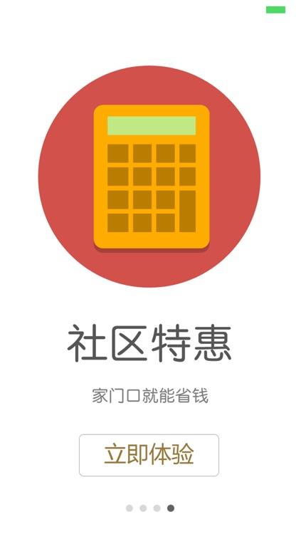 百事无忧 screenshot-4