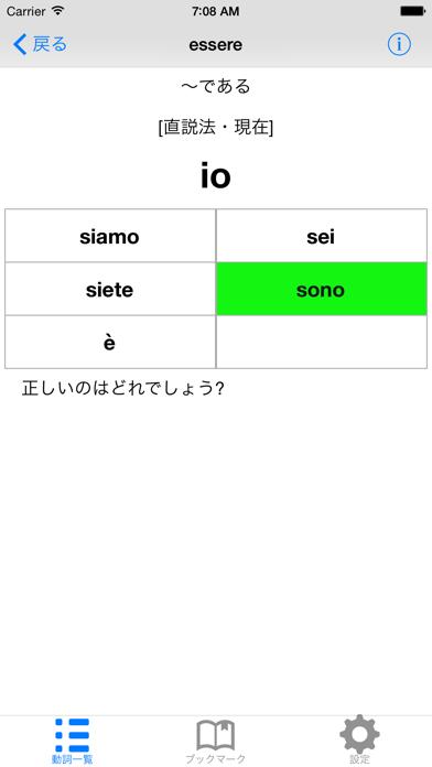 イタリア語動詞活用基礎トレのおすすめ画像3