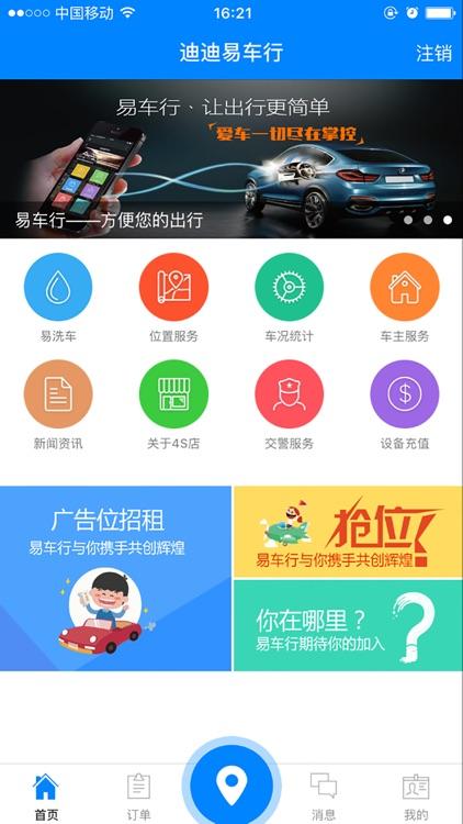 易车行 screenshot-0