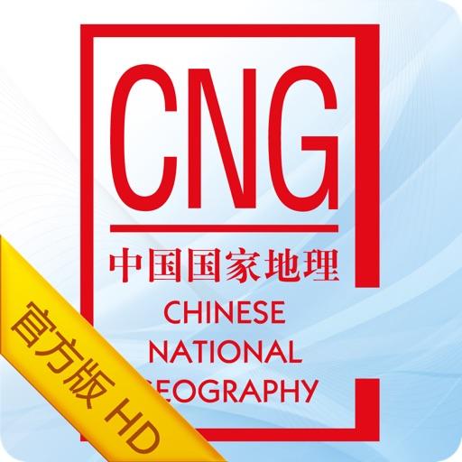 中国国家地理 for iPad
