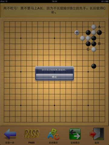 囲碁定石練習のおすすめ画像5