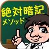 東大院卒博士が教える高速暗記メソッド!日本史1500!