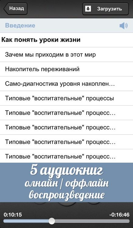 Александр Свияш - Разумный путь: читай книги и слушай аудиокниги screenshot-3