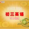 初中英语听力训练初三篇 iPhone版
