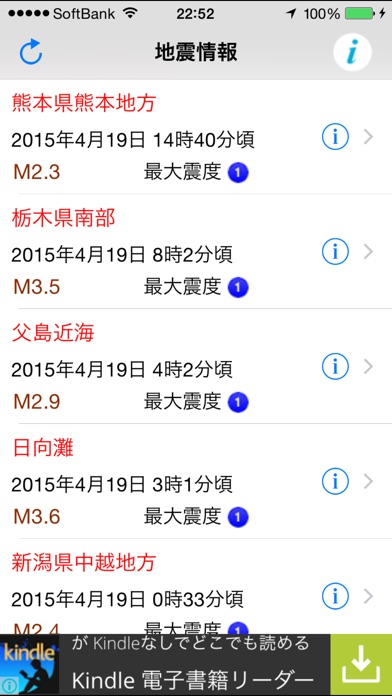 地震緊急速報,地震アプリ
