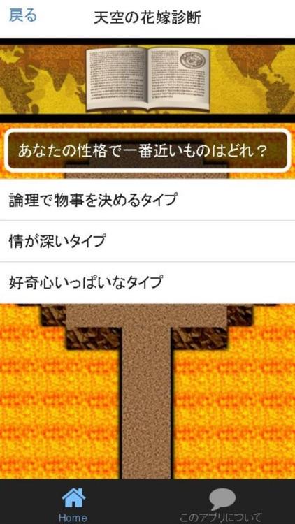天空の花嫁診断 for ドラゴンクエストⅤ(ドラクエ) screenshot-3