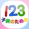 子どもの123「幼稚園の学校向け数字のフラッシュカード」