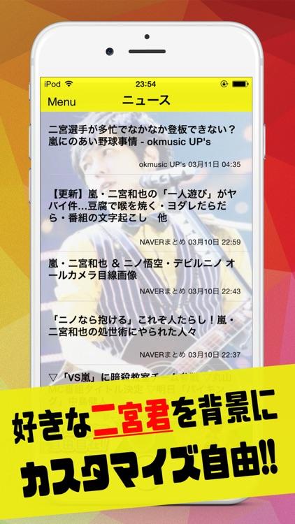 和ニュース for 嵐 screenshot-3
