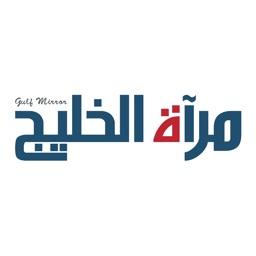 Miraat Al Khalij